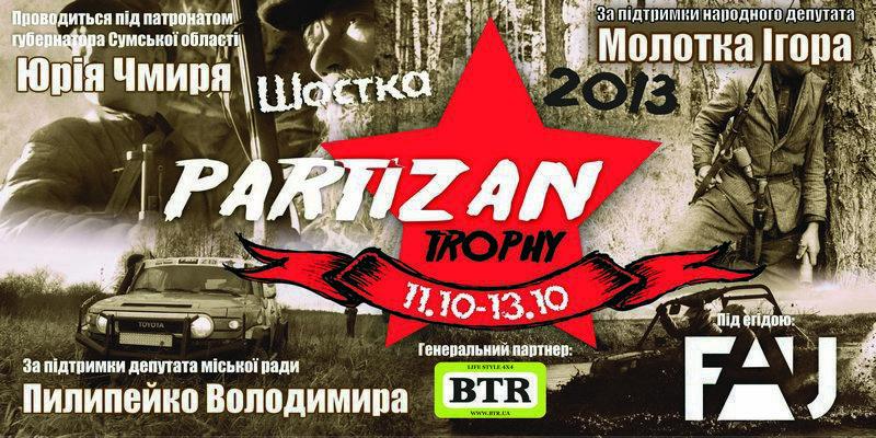 Афиша «Partizan trophy 2013»