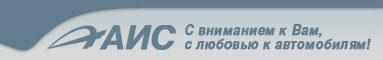 логотип АИС