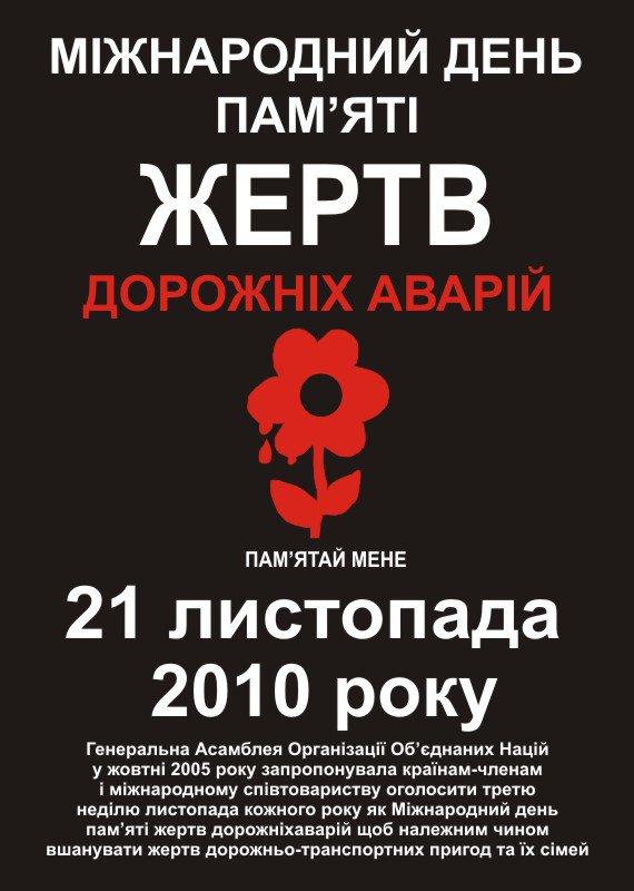 наклейка. Всемирный день памяти жертв ДТП