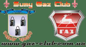 Эмблема сумского Газ Клуба
